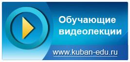 Портал дистанционного обучения министерства здравоохранения Краснодарского края
