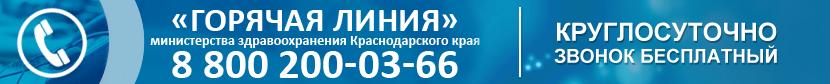 Телефон горячей линии министерства здравоохранения Краснодарского края: 8-800-2000-366