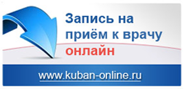 Портал записи на приём к врачу через Интернет в медицинские организации Краснодарского края
